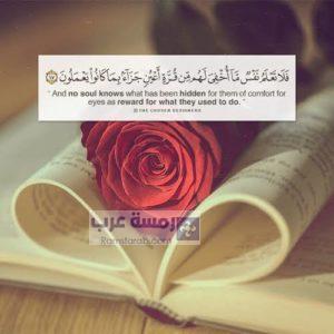 صور قرآن16