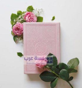 صور قرآن14