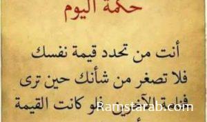 حكم ومواعظ12
