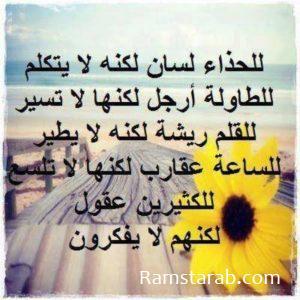 حكم ومواعظ14