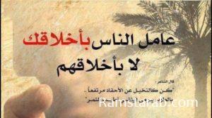 حكم ومواعظ5
