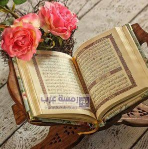 صور قرآن21