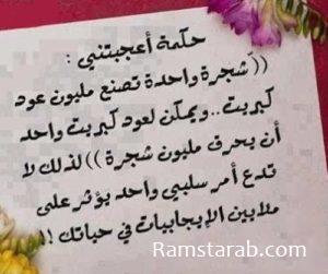 حكم ومواعظ19