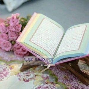 صور قرآن26