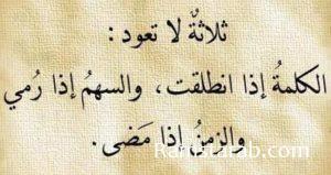 حكم ومواعظ27