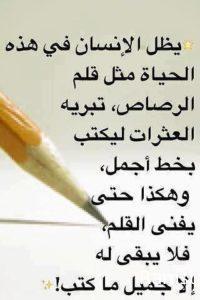 حكم ومواعظ26
