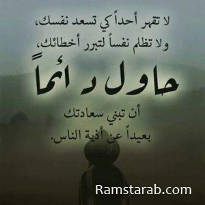 حكم ومواعظ25