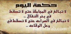 حكم ومواعظ4