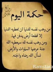 حكم ومواعظ7
