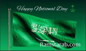 صور اليوم الوطني للسعودية 14