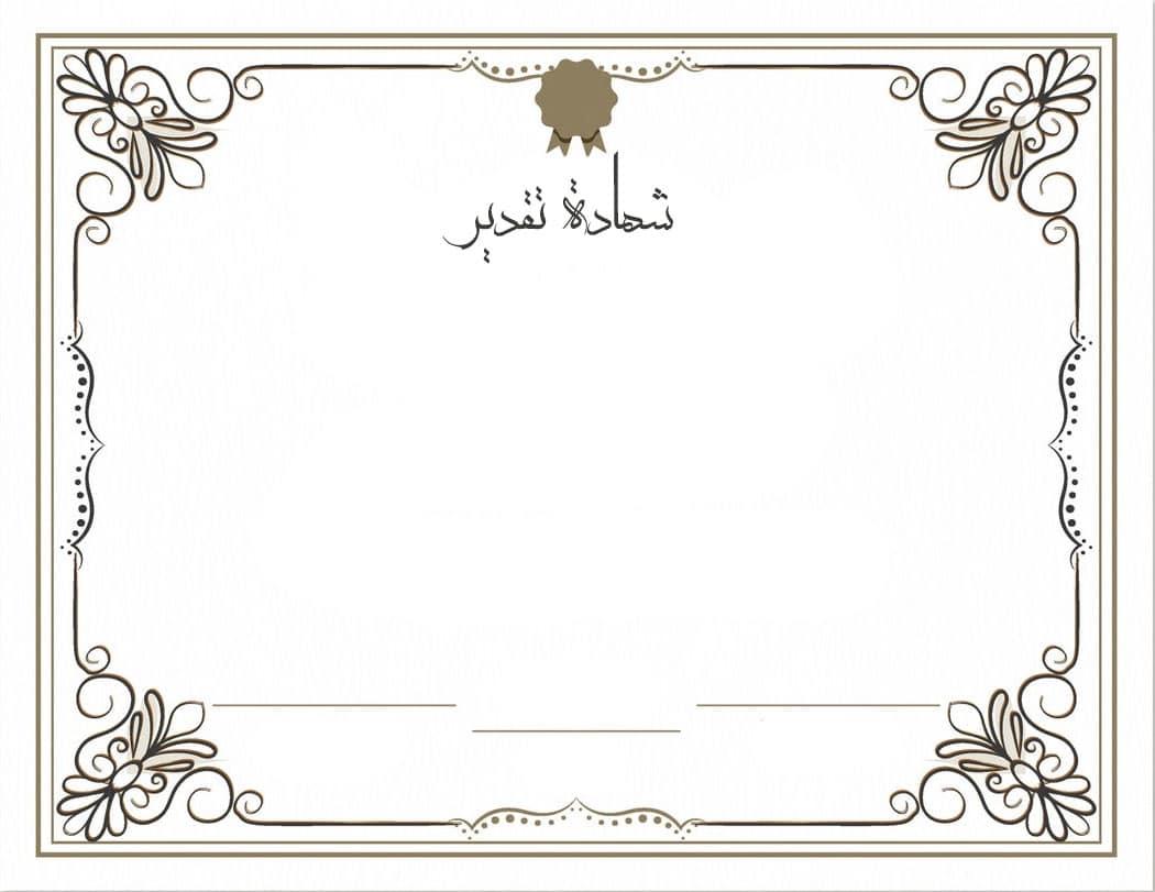 اطارات شهادة تقدير