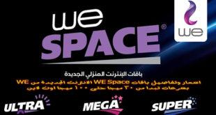 باقات we space