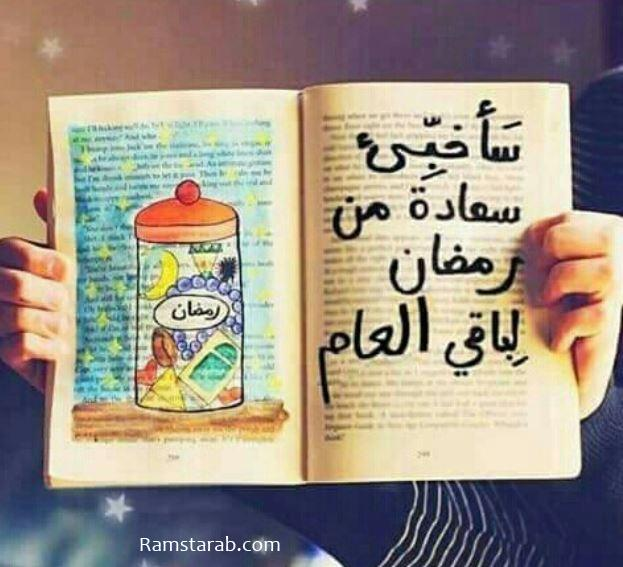 رمضان 2020 اجمل الصور