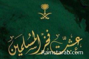 صور اليوم الوطني للسعودية 23