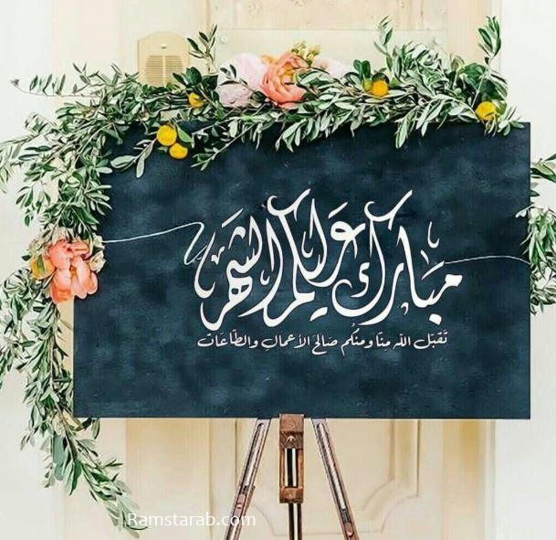 مبارك عليكم شهر رمضان 2020