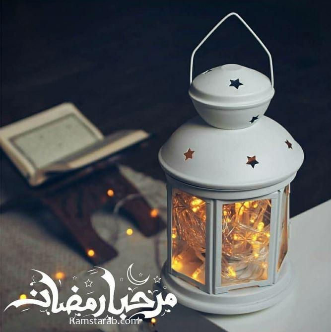 مرحبا رمضان