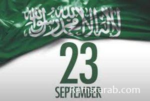 صور اليوم الوطني للسعودية 6