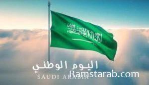 صور اليوم الوطني للسعودية 4