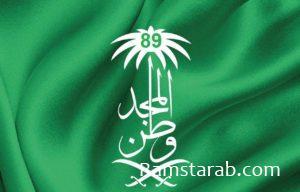 صور اليوم الوطني للسعودية 3