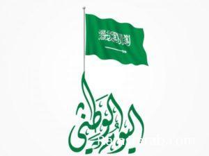 صور اليوم الوطني للسعودية 9