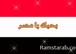 صور علم مصر5