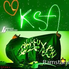 صور اليوم الوطني للسعودية 12