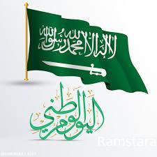 صور اليوم الوطني للسعودية 18