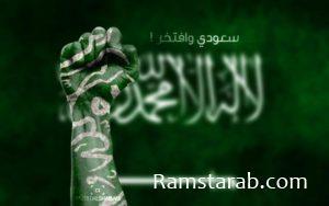 صور اليوم الوطني للسعودية 17