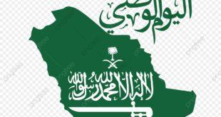 صور اليوم الوطني للسعودية 15