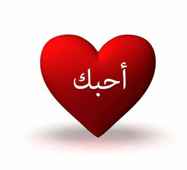 صورة قلب احمر مكتوب عليه بحبك
