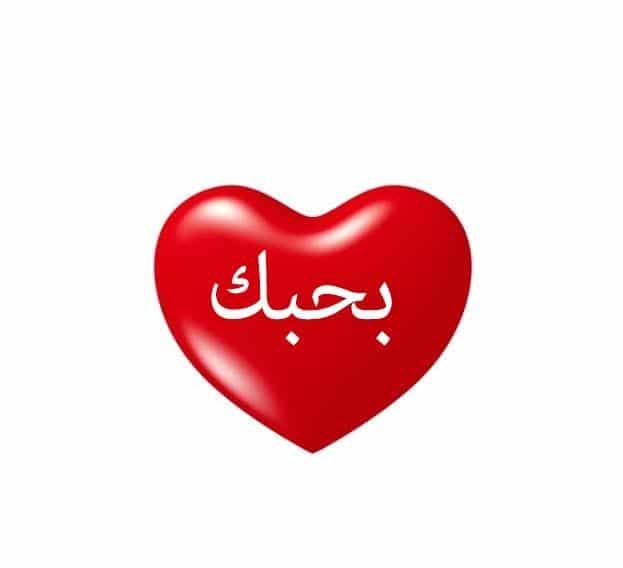 قلب احمر بحبك