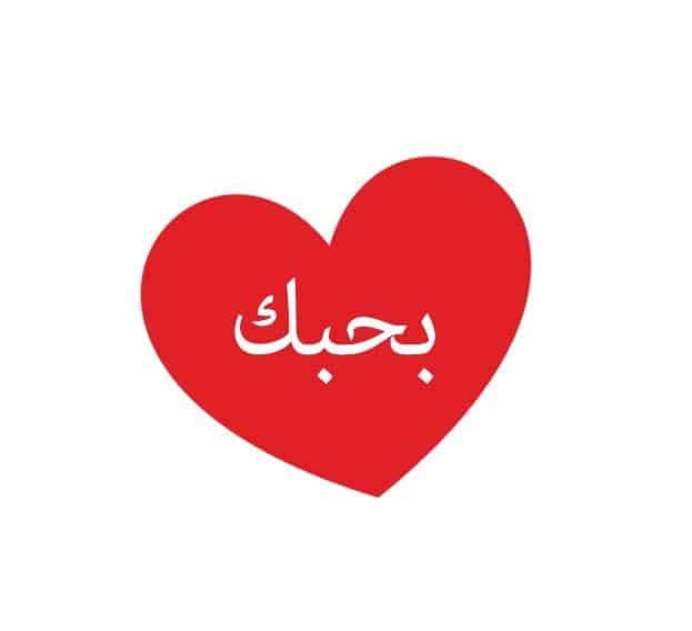 قلب احمر مكتوب عليه بحبك