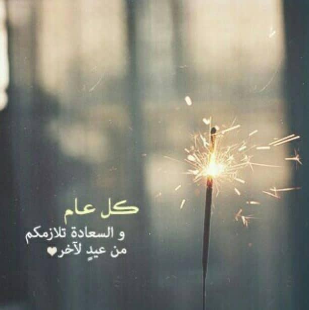 ثيمات العيد كل ام وانتم بخير