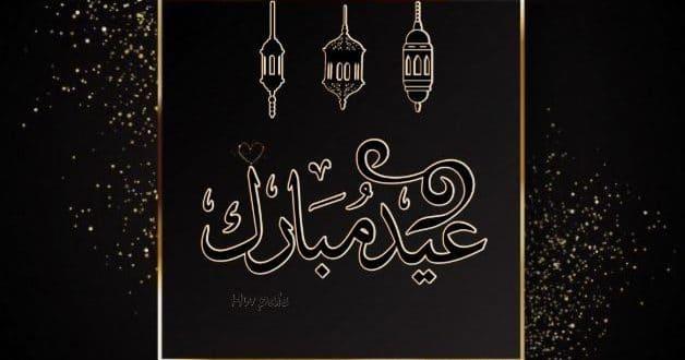 ثيمات عبد الفطر
