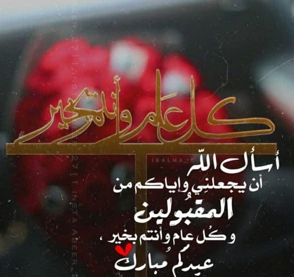 ثيم تهنئة العيد