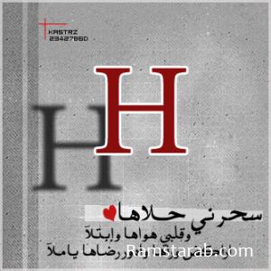 حرف H اتش صور بالانجليزي رمسة عرب