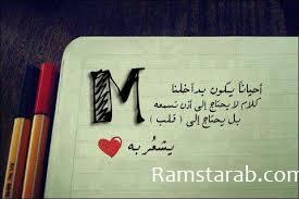 صور حرف M ام بالانجليزي رمسة عرب