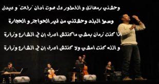 قصيدة في حب مصر