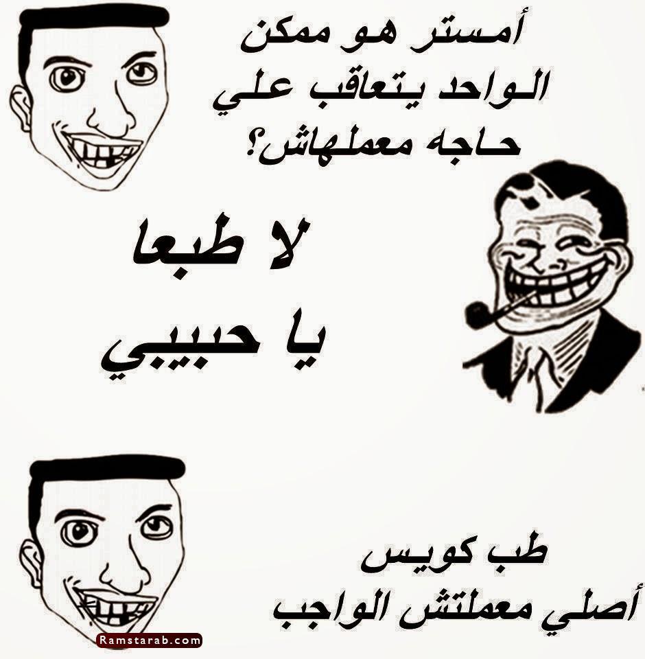 نكت مضحكة13