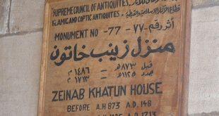 منزل زينب خاتون