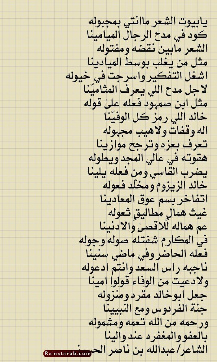 قصائد مدح19