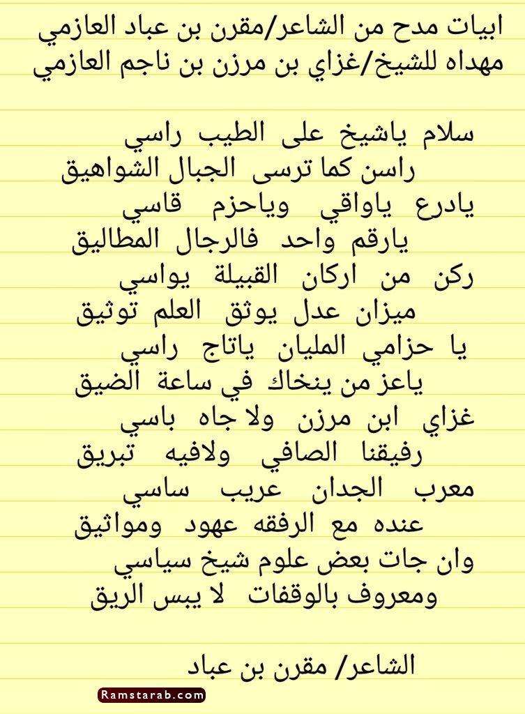 قصائد مدح15