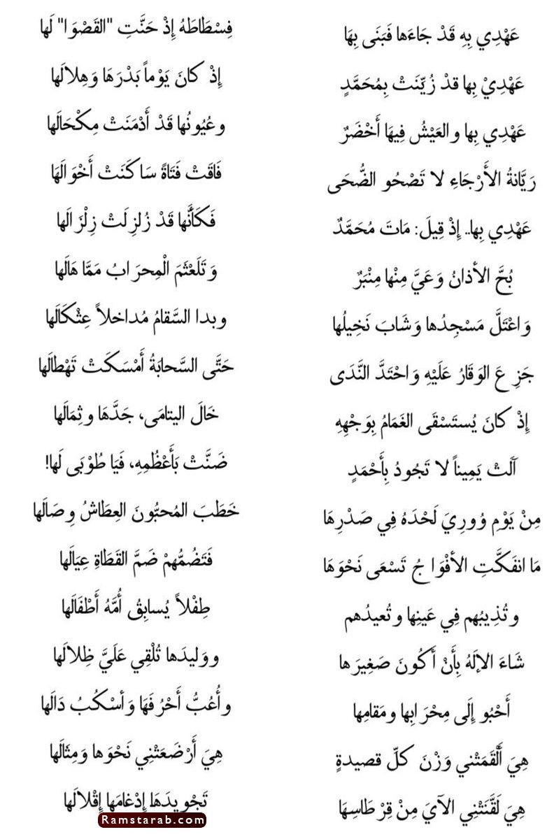 قصائد مدح6