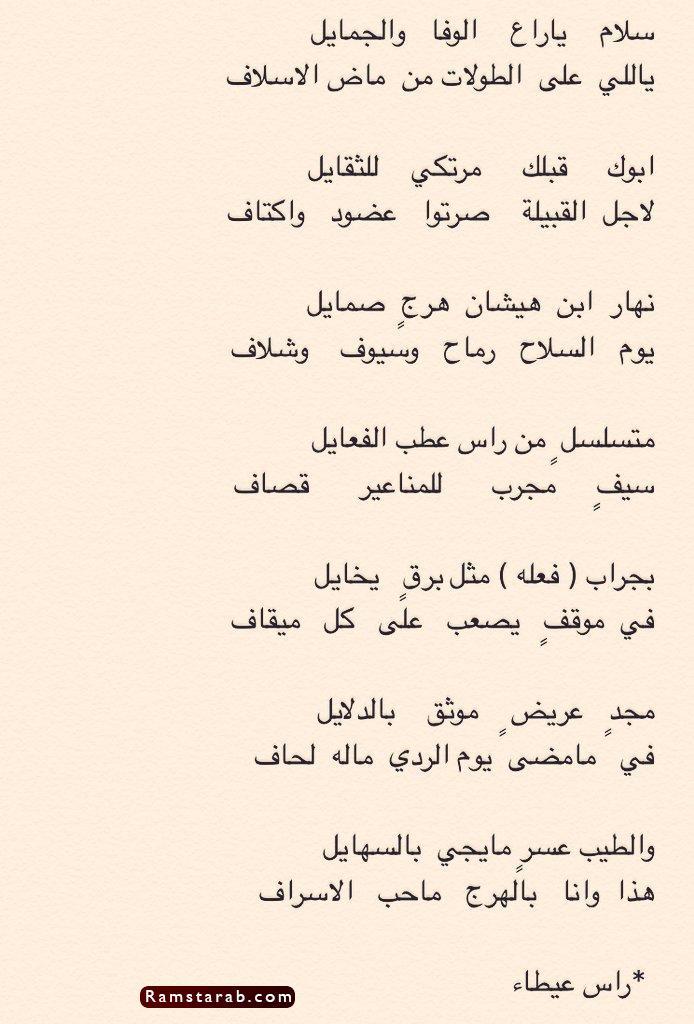 قصائد مدح ابيات شعر مدح رمسة عرب