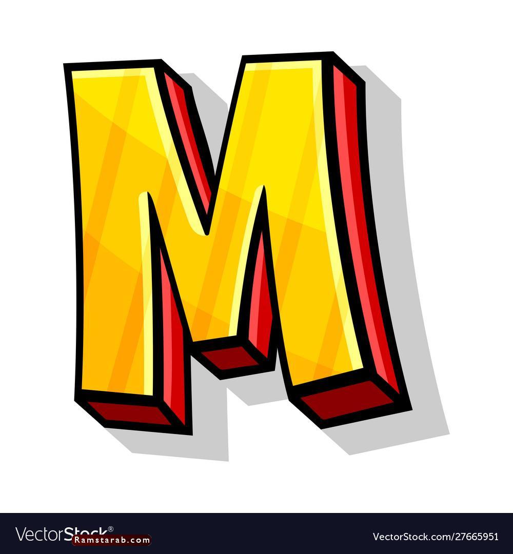 صور حرف M  8