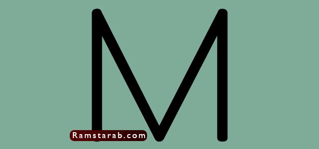 صور حرف M  5