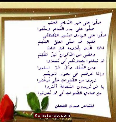 قصائد مدح2