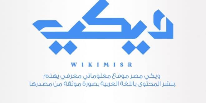 ويكي مصر