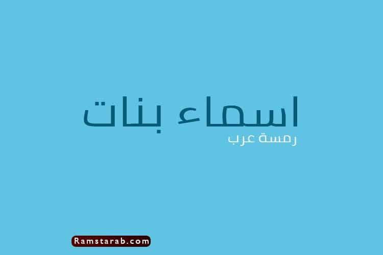 اسماء بنات جميلة ومعاني اسماء البنات فى القرآن رمسة عرب