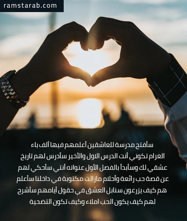 شعر رومانسي وكلام حب